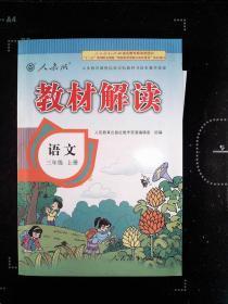 人教版 2016秋 新版教材解读 语文三年级上册