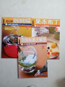 杨桃文化新手食谱系列:果冻布丁,10分钟轻松做电锅菜,厨房粉类大解惑   三本合售