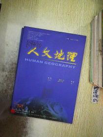 人文地理 2012 4