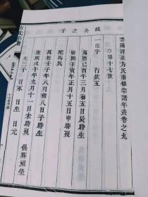 方氏家乘(民国丁亥年重修)(线装24册)