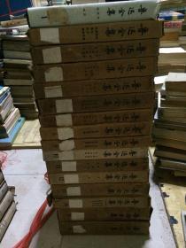 鲁迅全集 全16册 1981年1版1印 精装好品!实物拍摄!详细看图!