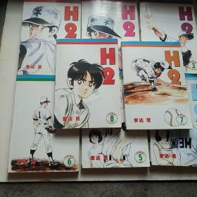H2经典漫画1-8册全