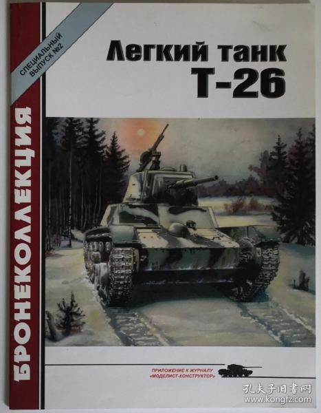 俄文原版大开本Легкий Танк Т-26从二战前到苏德战争苏联红军T-26轻型坦克及其变型车历史写真文字数据照片1/35线图资料苏军经典战车发展史西班牙内战东线伟大卫国战争苏芬战争各地博物馆藏车