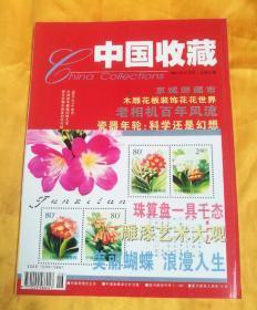 中国收藏China Collections ,京城邮藏市,老相机百年风流,……珠算盘一具千态……2001年6月号  总第6期