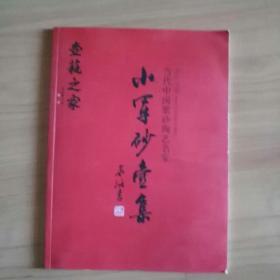 当代中国紫砂陶艺名家 小军砂壶集
