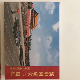 新中国成立60周年国庆首都阅兵画册