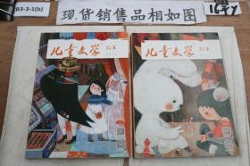 儿童文学故事(2019年第1,2期两本合售)