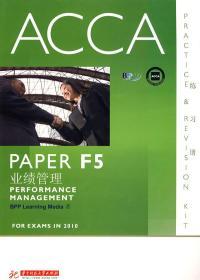 ACCA考试用书[ 业绩管理]