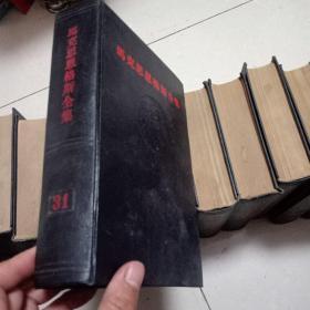 马克思恩格斯全集 第31卷 布面精装