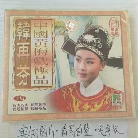 中国黄梅戏极品 上集  VCD 编号3212