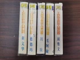 10.24~磁带~徳德玛等共5盒合售(包快递)