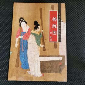 中国画手卷临摹范本 捣练图②(全二十册,不单发)