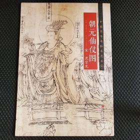 中国画手卷临摹范本 朝元仙仗图④(全二十册,不单发)