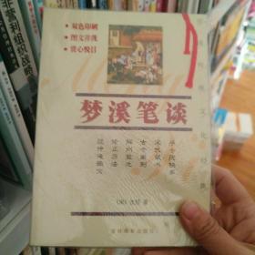 中国传统文化经典文库:双色图文经典 梦溪笔谈