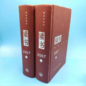 《读书》2007(精装全二册)一版一印