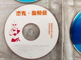 杰克奥特曼VCD光盘碟片