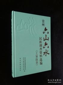 贵州六山六水民族调查资料选编(土家族卷)