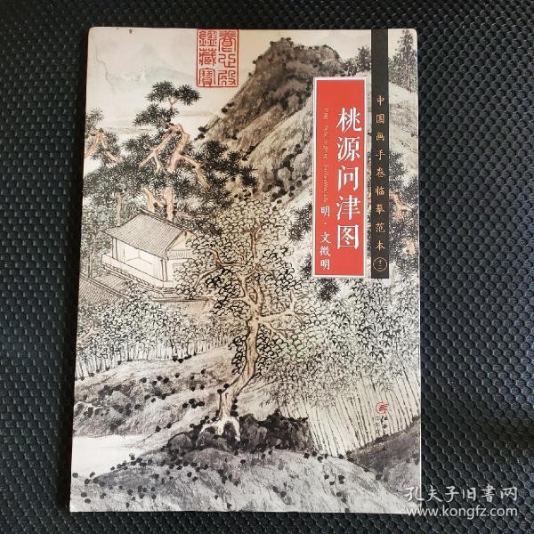 中国画手卷临摹范本 桃源问津图12(全二十册,不单发)