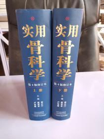 实用骨科学 第4版修订本( 上下册)