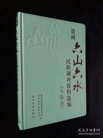贵州六山六水民族调查资料选编(水族卷)