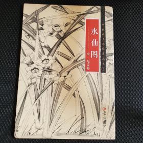中国画手卷临摹范本17:水仙图(全二十册,不单发)