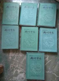 柳州市志(1-7卷)全