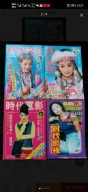 还珠格格系列四本合售,赵薇刘丹林心如范冰冰
