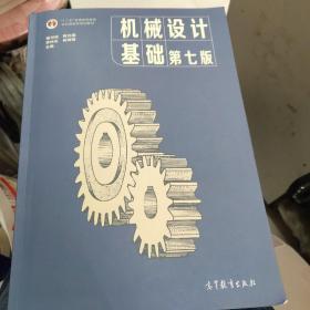 机械设计基础 第七版