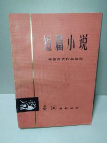 奔流资料丛书——短篇小说 中国古代作品部分