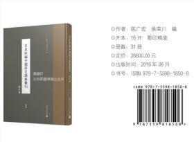 日本所编中国诗文选集汇刊·明代卷 正版书籍 出版社 直接发货 质量有保证