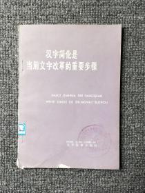 汉字简化是当前文字改革的重要步骤