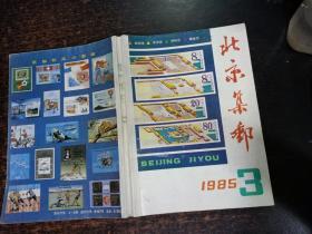 北京集邮1985年3.4期。集邮博览1987年1.2.3.4.5.6期,总8本装订合售