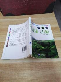 《地球大视野丛书:健康寻源》n4