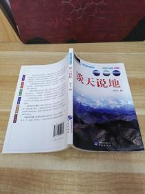《地球大视野丛书:谈天说地》n4