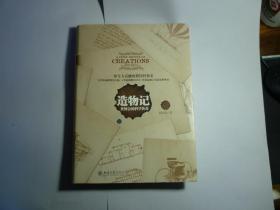 【包邮】精装   造物记 //赵致真 著 / 北京大学出版社 / 2010年5月一版一印...品新如图 / 精装
