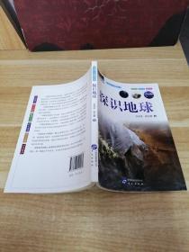 《地球大视野丛书:探识地球》n4
