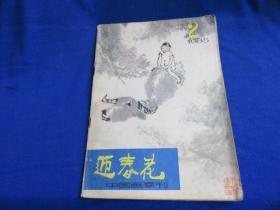 迎春花(1985你第2期)【李可染美学思想再探  李文信作品选 】