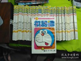 机器猫43册全人民美术出版社