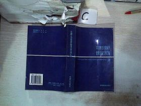 中国野生动物保护管理法规文件汇编。