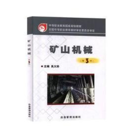 全新正版图书 矿山机械 吴义珍 应急管理出版社 9787502076528一嘉书店