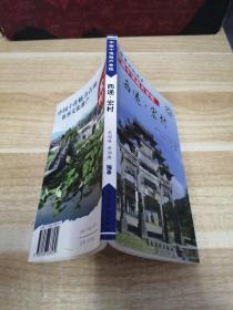 《中国十佳魅力古镇——西递 宏村》n4