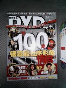 DVD导刊 100 2007.6上