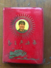 红宝书,毛主席语录
