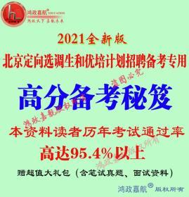2021年北京市定向选调和优培计划招聘考试综合能力测试高分备考赠模拟冲刺笔试真题
