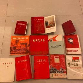 毛泽东诗词讲解 含毛林 战无不胜的毛泽东思想万岁 把批林批孔的斗争进行到底美术作品选  毛主席著作选读 等12本 002号
