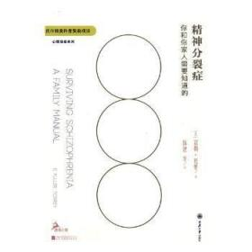 全新正版图书 精神分裂症:你和你家人需要知道的 富勒·托里 重庆大学出版社 9787568909167中国海关书店
