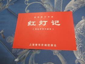 红灯记,样板戏节目单,文革毛语,上海青年京剧团演出