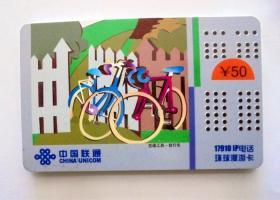 早期电话卡收藏:2001年 中国联通 交通公具 自行车