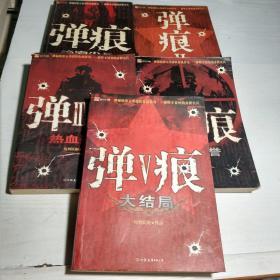 弹痕(绝密尖兵、热血勋章、至高荣誉、风云际会、大结局 全五册)
