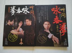 叶问咏春拳基础入门 叶问咏春拳实战技巧 2册合售